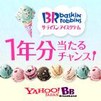 Yahoo! サーティワン1年分プレゼントキャンペーン