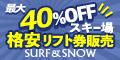 SURF&SNOW リフト券