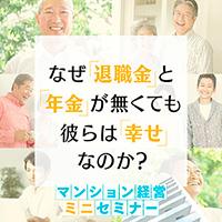 日本ワークス