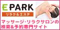 EPARKリラク&エステ 新規予約