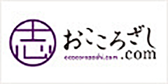 おこころざし.com