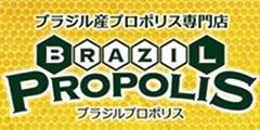 ブラジルプロポリス