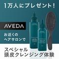 「プラマサナ」頭皮クレンジング体験1万人プレゼントキャンペーン