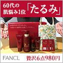 FANCL(ファンケル) ビューティブーケ