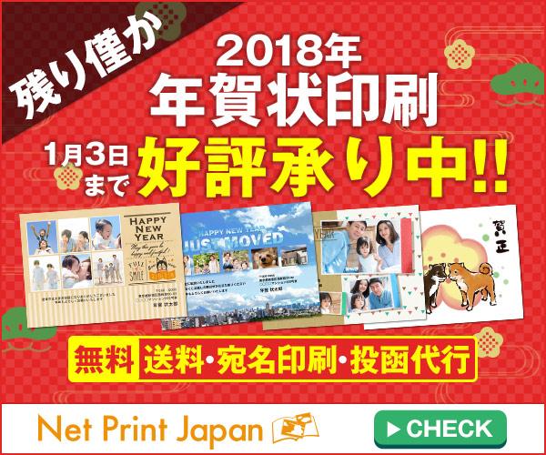 ネットプリントジャパン 新規注文