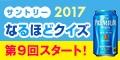 サントリー なるほどクイズ2017キャンペーン 第9回(スマホ)