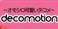 decomotion 500円コース