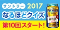 サントリー なるほどクイズ2017キャンペーン 第9回(PC)