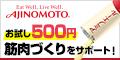 味の素 アミノエール 500円モニター