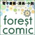 フォレストコミック 500円コース