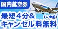 トラベリスト 航空券
