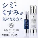 AMPLEUR(アンプルール) ラグジュアリーホワイトシリーズ トライアルキット