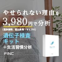 FiNC 遺伝子検査キット