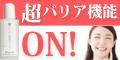 アットピースラボ フコイダン保湿ローション 500円お試し版
