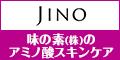 味の素 JINO アミノ酸スキンケアお試しセット