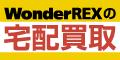 WonderREX(ワンダーレックス)