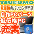 TSUKUMO(ツクモ) ネットショップ<br>期間限定大処分セール