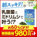 乳酸菌ミドリムシ 980円お試しセット