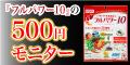 フルパワー10 500円モニター