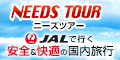 NEEDS TOURS(ニーズツアー)
