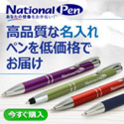 ナショナルペン