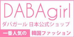 DABAgirl(ダバガール)