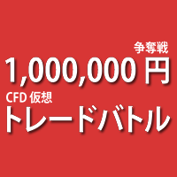 CFD 仮想トレードバトル