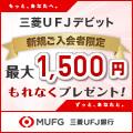 三菱UFJ VISAデビットカード