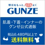 GUNZE(グンゼ)