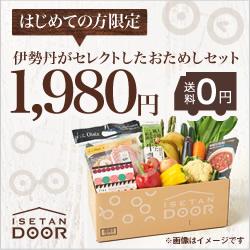 ISETAN DOOR(イセタン ドア)