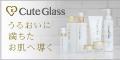 CuteGlass(キュートグラス)