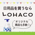 LOHACO(ロハコ)<br>セール