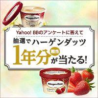 Yahoo! BBアンケートキャンペーン