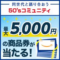 50'sコミュニティ