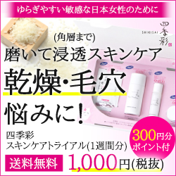 四季彩 スキンケアトライアル5品セット