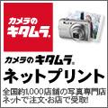 カメラのキタムラ 写真プリントサービス