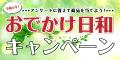 平成最後の新生活応援キャンペーン