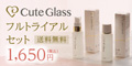CuteGlass(キュートグラス) フルトライアルセット