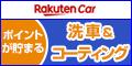 楽天Car洗車・コーティング
