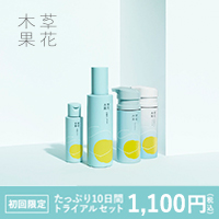 草花木果ライン 3品トライアルセット