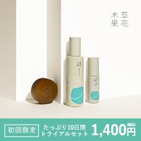 草花木果 大人のニキビライン 3品トライアルセット