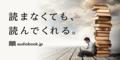 audiobook.jp オーディオブック無料トライアル
