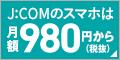 J:COM(ジェイコム) MOBILE