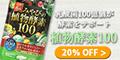 みやび 植物酵素100