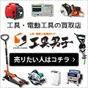 工具男子買取サイト