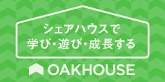 オークハウス
