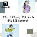 devirockstore(デビロックストア)