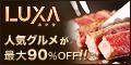 LUXA(ルクサ) 新規購入