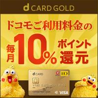 NTTドコモ dカード GOLD