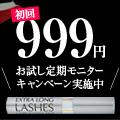 エクストラロングラッシュ 999円お試しモニター